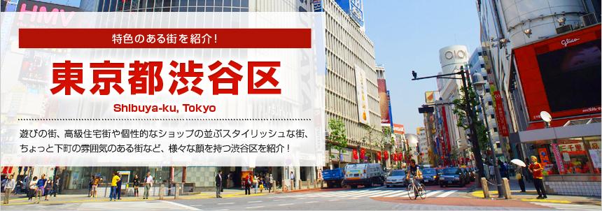 渋谷区的圖片搜尋結果