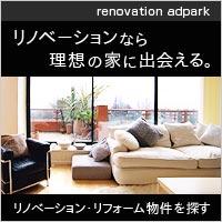 リノベーションアドパーク