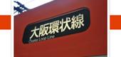 特色のある沿線を紹介!JR大阪環状線