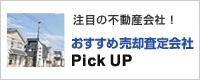 おすすめ売却査定会社PickUP